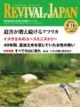 リバイバル・ジャパン9月16日号