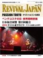 リバイバル・ジャパン2010年7月15日号