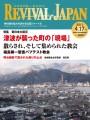 リバイバル・ジャパン2011年4月17日号