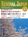 リバイバル・ジャパン2011年5月1日号