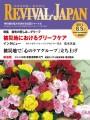 リバイバル・ジャパン6月5日号