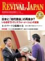 リバイバル・ジャパン6月19日号