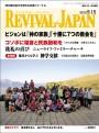 リバイバル・ジャパン9月15日号