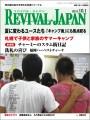 リバイバル・ジャパン10月1日号