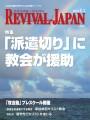 リバイバル・ジャパン2009年2月1日号