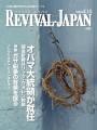 リバイバル・ジャパン2009年2月15日号