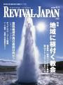 リバイバル・ジャパン4月1日号