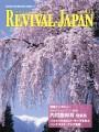 リバイバル・ジャパン4月15日号