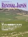 リバイバル・ジャパン5月1日号