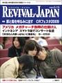 リバイバル・ジャパン5月15日号