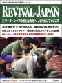 リバイバル・ジャパン6月1日号