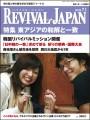 リバイバル・ジャパン7月1日号