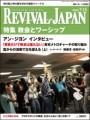 リバイバル・ジャパン7月15日号