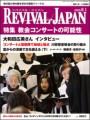 リバイバル・ジャパン8月1日号