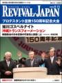 リバイバル・ジャパン2009年8月15日号