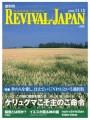 リバイバル・ジャパンNo.1