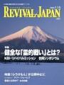 リバイバルジャパン1月15日号