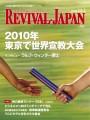 リバイバル・ジャパン2号