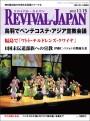 リバイバル・ジャパン2010年11月15日号