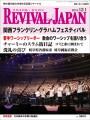 リバイバル・ジャパン2010年12月1日号