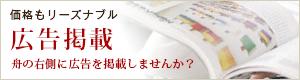 雑誌「舟の右側」への広告掲載について