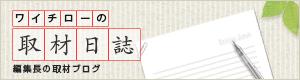 和一郎の取材日誌